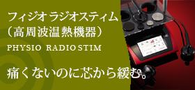 フィジオ ラジオスティム